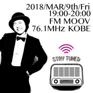 【ラジオ】3/9(金)FM-MOOV (76.1MHz)「POWER DE NIGHT」の生放送パーソナリティをつとめます!
